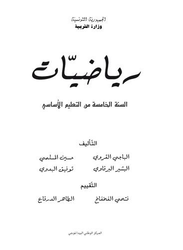 exercice de math 5eme primaire en arabe