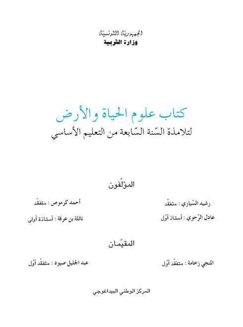 manuels 7me anne ecole numrique - Resume Science 9eme Annee