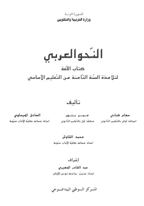 manuels 8me anne - Resume Science 9eme Annee