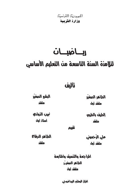 exercices de maths 3eme annee college en arabe