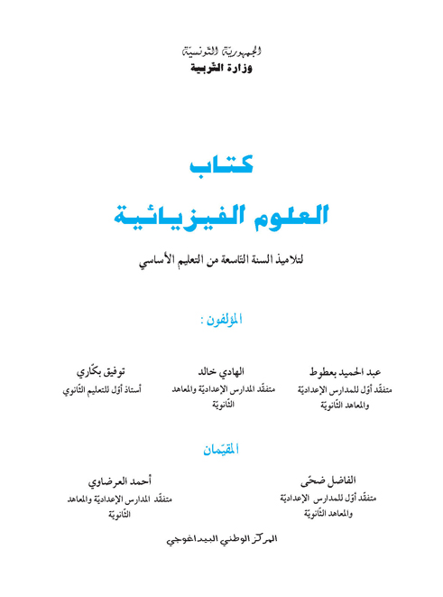 manuels 9me anne ecole numrique - Resume Science 9eme Annee